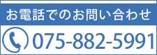 お電話でのお問い合わせ 075-882-5991